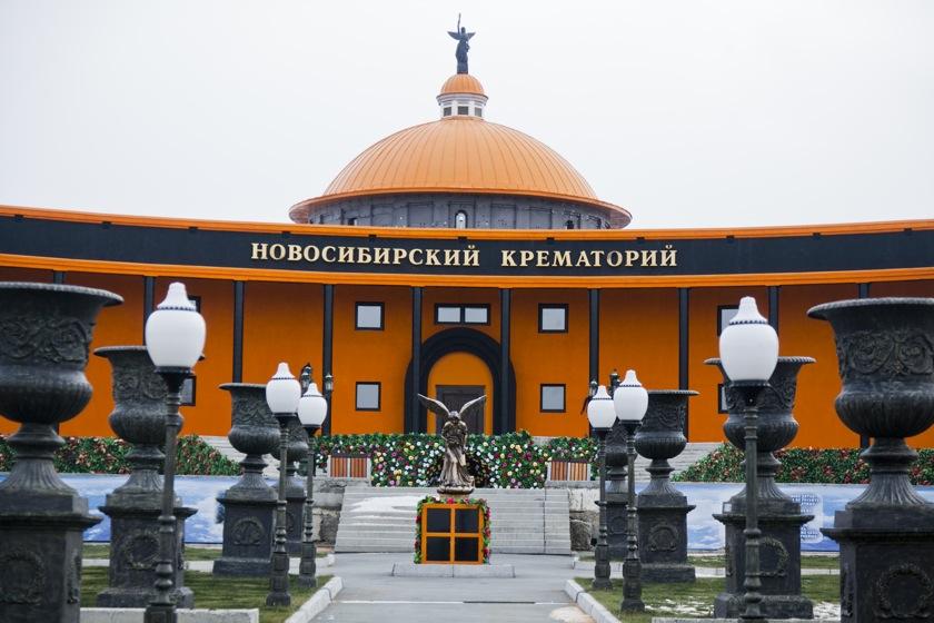 Новосибирский крематорий 2