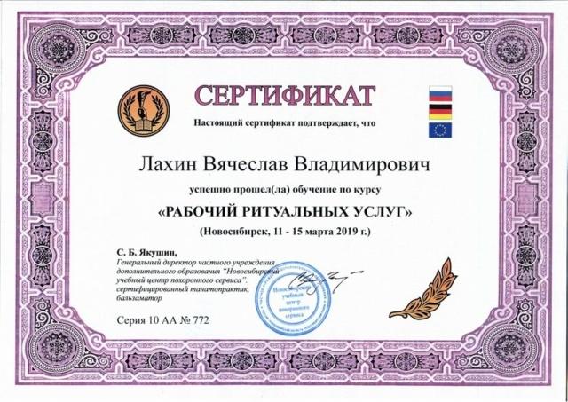 Сертификаты похоронного агенства